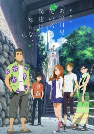 Anohana_Movie