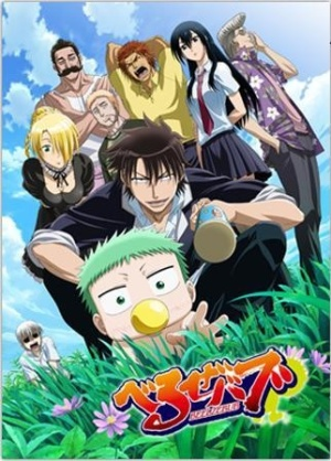 6 Anime Like Beelzebub [Recommendations]