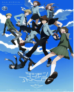 Digimon Adventure tri. key visual
