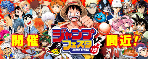 Jump-Festa-2015-500x200 Jump Festa to be held on Dec. 20 - 21. What is Jump Festa?