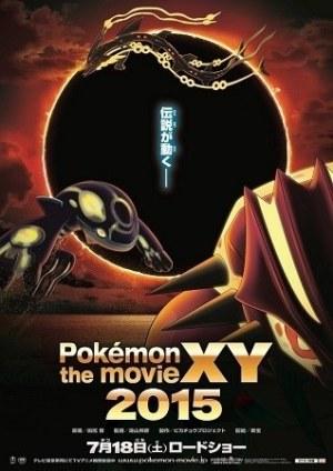 PokemonXYmovie