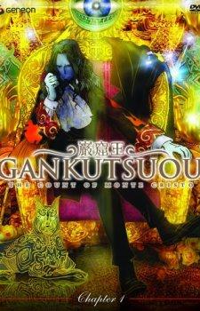 gankutsuou dvd