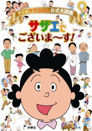 Sazae-san dvd