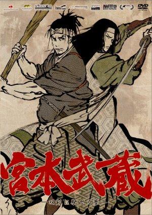 miyamoto musashi souken ni haseru yume DVD