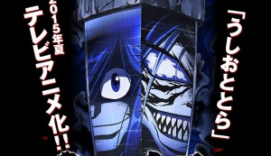Ushio and Tora : TV Anime to Adapt in Summer 2015!