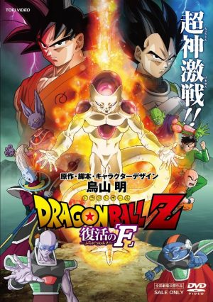 Dragon-Ball-Fukkatsu-no-F-dvd-300x426 Dragon Ball: Fukkatsu no F Review & Characters - Z-Fighters Unite (Dragon Ball: Resurrection F)