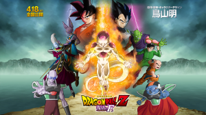 Dragon Ball: Fukkatsu no F Review & Characters - Z-Fighters Unite (Dragon Ball: Resurrection F)