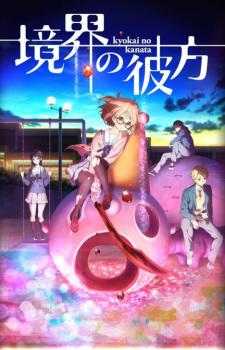 kyoukai-no-kanata dvd
