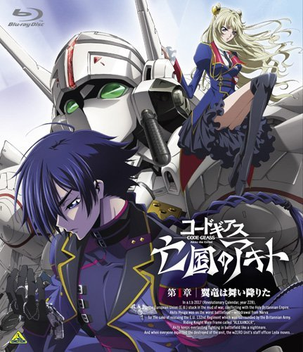 Code Geass- Akito the Exiled 1 - The Wyvern Arrives dvd