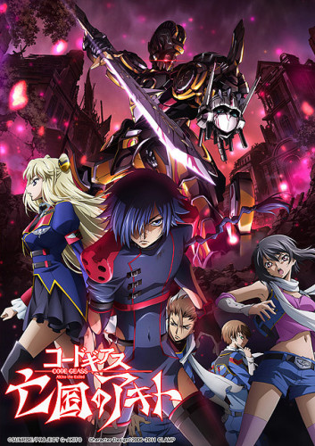 Code Geass- Akito the Exiled 2 - The Torn-Up Wyvern dvd