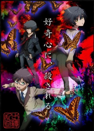 Ranpo Kitan- Game of Laplace dvd