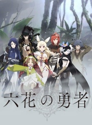 6 Anime Like Rokka: Braves of the Six Flowers (Rokka no Yuusha) [Recommendations]