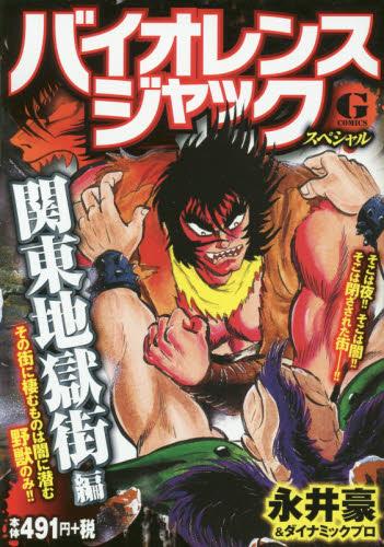 The-Molestation-Scene-Genocyber-Wallpaper-500x248 Top 10 Most Disturbing Anime Scenes [Updated]