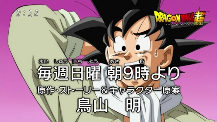 dragon-ball-super Dragon Ball Super: First Trailer Unveiled (Summer 2015 Anime)