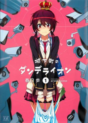 joukamachi no dandelion dvd