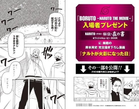 001l-560x440 Special Manga to Show Naruto Becoming Hokage