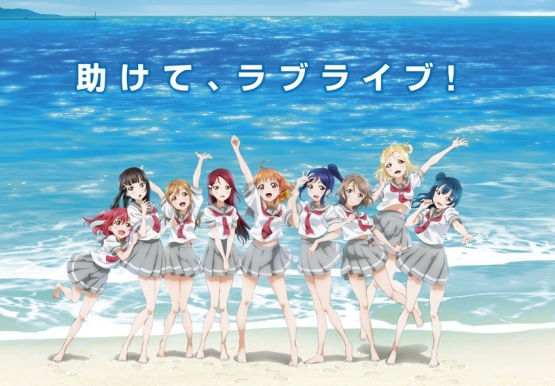 20150427164412842s_20150428223858a0b Love Live! Sunshine!! Debut Single Coming Soon