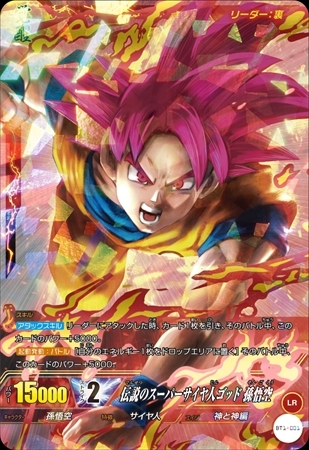 66101 A New Dragon Ball Card Game Coming Soon