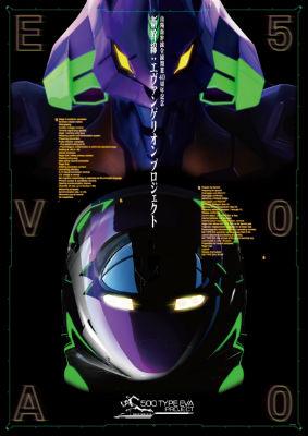 ah_sanyo2 An Evangelion-Themed Bullet Train?!