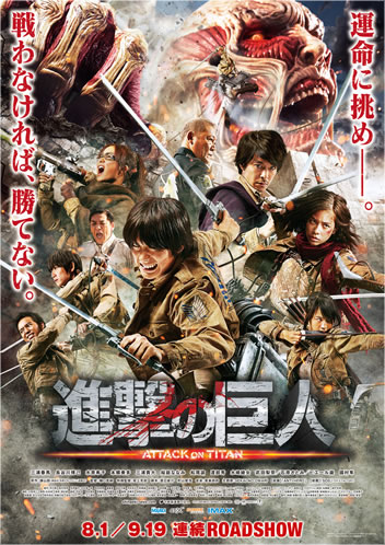 pos Attack on Titan Live Action Film - First Impressions