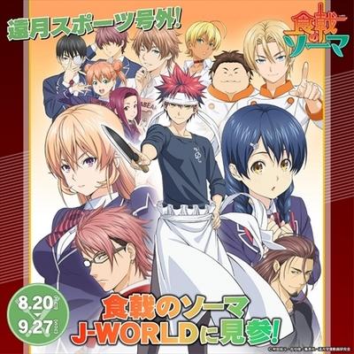shokugeki_jworld Shokugeki no Souma on the Menu at J-World