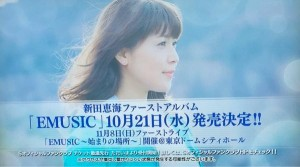 Voice Actress Emi Nitta 1st Album and Live Performance Announced