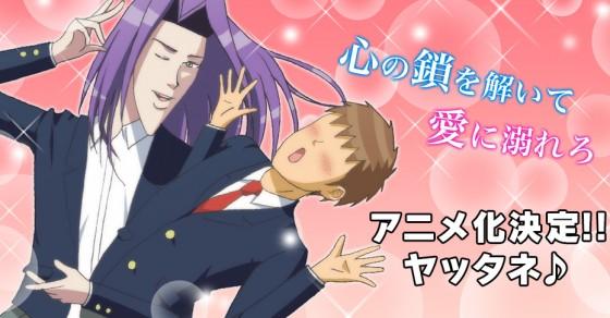 Gakuen-Handsome-560x292 Gakuen Handsome OVA - New Information Revealed