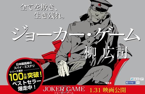 JokerGame Joker Game Gets Anime Adaptation!