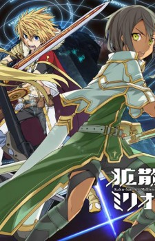 Kakusansei Million Arthur DVD