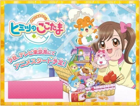 Kamisama-Minarai-himitsu-no-cocotama-DVD-2-560x424 Kamisama Minarai: Himitsu no Cocotama Release Date and Cast Announced