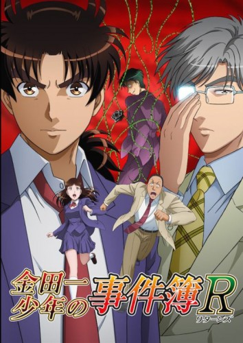 Kindaichi-Shounen-no-Jikenbou-Returns-2-DVD-354x500 The File of Young Kindaichi Returns Second Season Promotional Video Unveiled