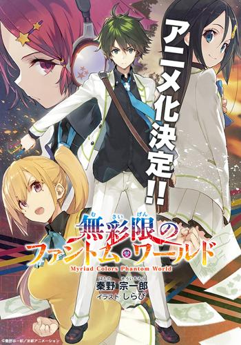 Myriad-Colors Myriad Colors Phantom World Anime Adaptation Announced