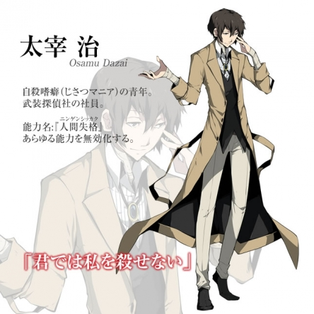 Bungou-Stray-Dogs-560x398 Bungou Stray Dogs Anime Adaptation Announced