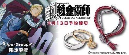 fullmetal-alchemist-ring-set-500x213 Fullmetal Alchemist Ring Set and Bracelet!