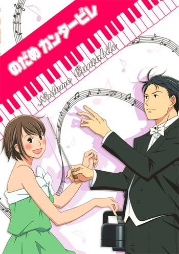 http://blog.honeyfeed.fm/wp-content/uploads/2015/08/nodame-cantabile.jpg
