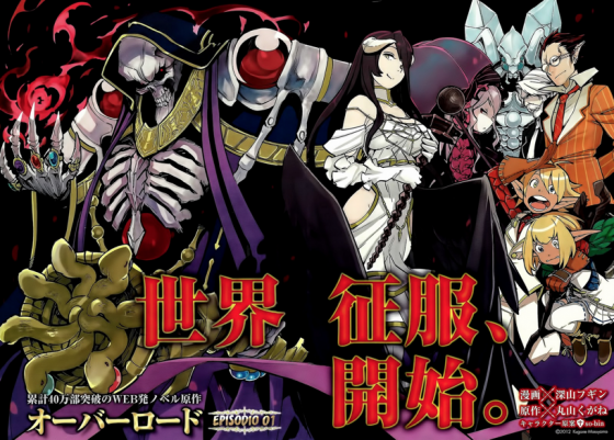 overlord wallpaper