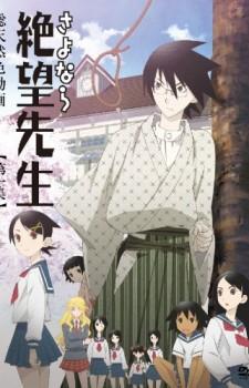 sayonara setsubou sensei dvd