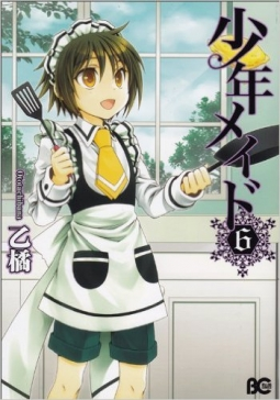 "news_thumb_shonenmaid8 ""Shounen Maid"" Manga to Get Anime Adaptation"