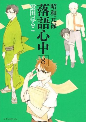 """showgenroku-352x500 """"Showa Genroku Rakugo Shinjuu"""" Anime Airing this January"""