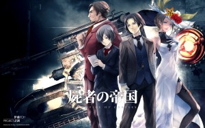The Empire of Corpses - Final Promotional Video Unveiled