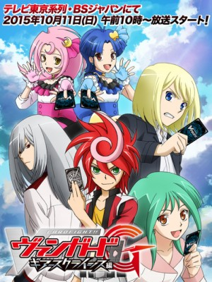 Cardfight!! Vanguard G: Gears Crisis-hen - New Promotional Video and Release Date Unveiled