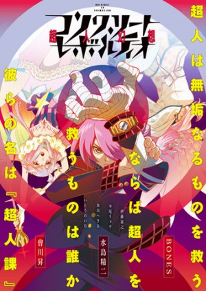 concrete-revolutio1