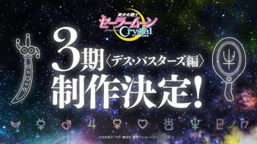 Pretty-Guardian-Sailor-Moon-Crystal-2nd-Season-dvd Sailor Moon Crystal Third Season Confirmed - Death Busters Arc