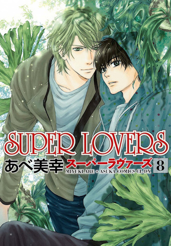 super-lovers-cover Super Lovers Anime to be Done by Studio DEEN