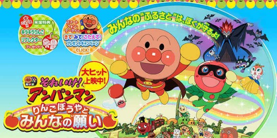 Anpanman wallpaper