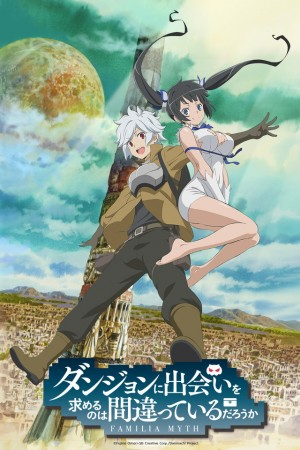 Is It Wrong to Try to Pick Up Girls in a Dungeon dvd