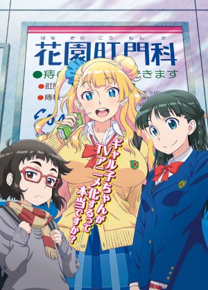 comedy-anime-winter-2016-eyecatch-700x460 Comedy Anime Winter 2016 - Magical Girls, Office Romances and Girl Talk? Expect the Unexpected!
