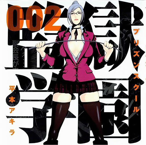 Prison School wallpaper What is Bakunyu