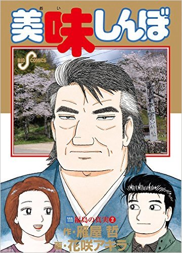 Oishinbo manga ile ilgili görsel sonucu