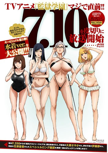 bikini-warriors-main-630x500 What is Fanservice for Males? [Definition,Meaning]